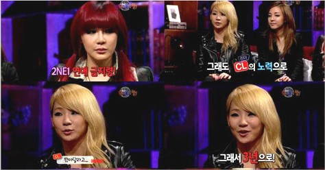 2ne1 dating rules