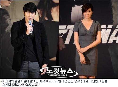 Jung woo sung lee ji ah dating website