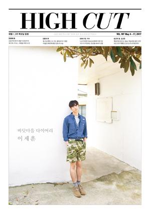 Lee Je Hoon HIGH CUT Vol. 197